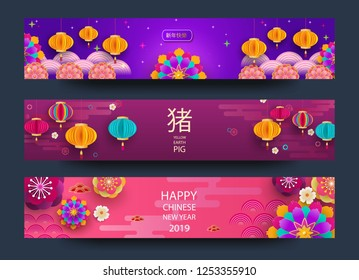 Happy new year.2019 Chinese New Year Greeting Card, poster, flyer or invitation design with paper cut sakura flowers. .Translation from Chinese happy new year pig.