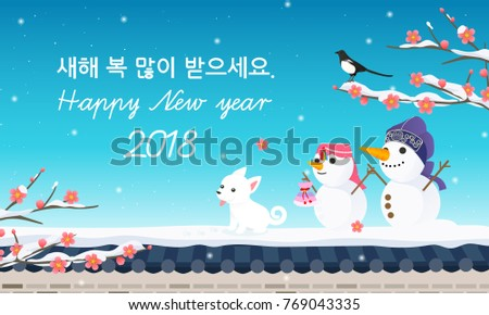 happy new yearin korean characters 2018 vector illustration puppy and snowman wear