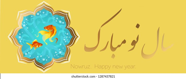 Happy Norooz Persian New Year illustration: A goldfish (symbol of life) jumping out of water. With New Year wishes in english and farsi. Vector Illustration.