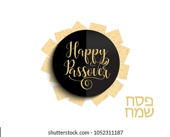 Happy Passover card. Modern design template with hand lettering. Vector illustration of a jewish holiday Pesach. Happy Passover in Hebrew