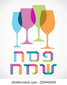 Happy Passover card with traditional four glasses wine