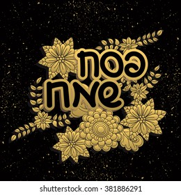 Happy Passover. Greeting card. Golden flowers on black background. Happy Passover in Hebrew. Vector illustration.