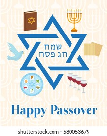 Happy passover card images stock photos vectors shutterstock happy passover greeting card with torus menorah wine matzoh seder holiday m4hsunfo