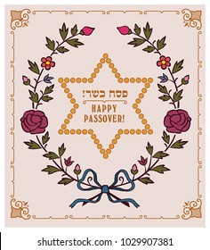 Happy Passover  greeting card for tradition jewish holiday. Hebrew text -Happy Passover.