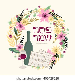 Happy Passover. Greeting vector card.