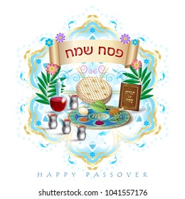 Happy Passover Holiday - translate from Hebrew lettering, greeting card decorative vintage floral frame, haggadah, four wine glass, matzah - jewish traditional bread for Passover seder, pesach plate