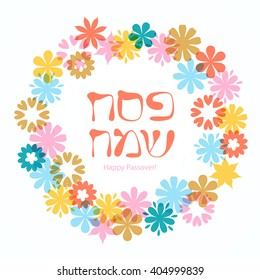Happy Passover jewish lettering on abstract vector background. Card template