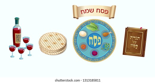 Happy Passover lettering, Jewish Holiday symbols, icons set, four wine glass, matza - jewish traditional bread for Passover Festival, passover plate, haggadah, seder pesach vector greeting card Israel