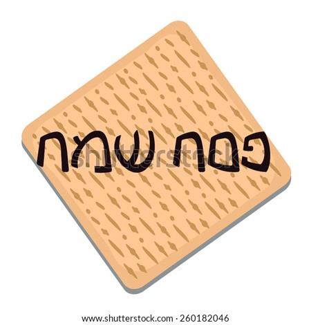 Happy Passover On Hebrew Greeting Text Stock Vector Royalty Free