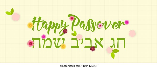 Happy Passover (Happy Spring Holiday on Hebrew), greeting card, vector illustration. Many cute colorful flowers in paper cut technique, handwritten calligraphic text, striped background.