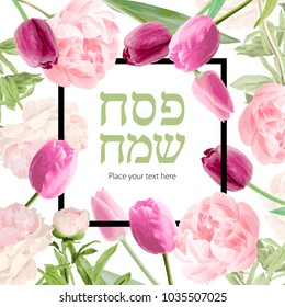 Happy passover vector card template. Pink flowers illustration. Spring cute background with tulips, peonies and black frame.