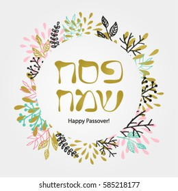 Happy passover. Vector spring background. Circle floral frame