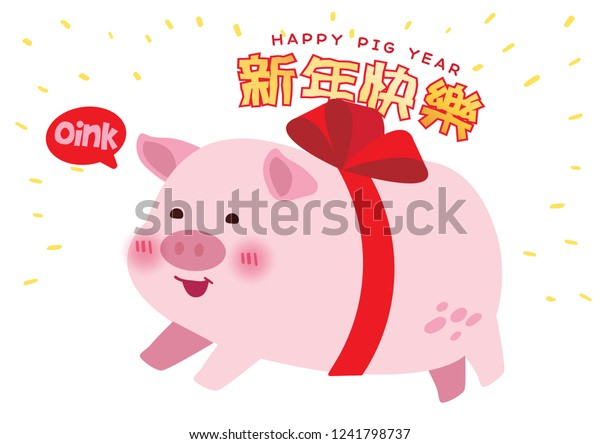 Happy Pig New Year 2019 Chinese Stock Vector (Royalty Free) 1241798737