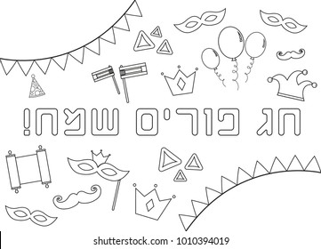 Happy purim greeting and blessing jewish holiday, costumes and masks, israel celebration, bible story, coloring book outline background, black and white art, hebrew happy holiday