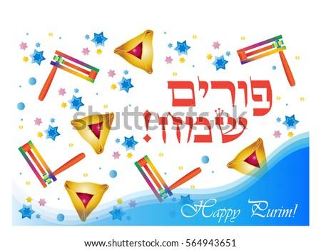 Happy purim greeting card translation hebrew stock vector royalty happy purim greeting card translation from hebrew happy purim purim jewish holiday poster m4hsunfo