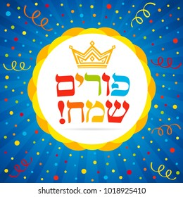 Happy purim hebrew lettering card. Vector illustration of jewish holiday Purim with gold crown and colored confetti