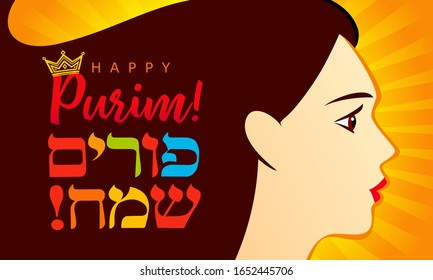 Happy Purim hebrew text and queen Esther. Vector illustration of jewish holiday Purim, text with gold crown for greeting card