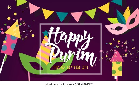 Happy Purim, jewish celebration background. Carnival masks, rockets, confetti and calligraphic text.   (Happy Purim in Hebrew).