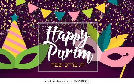 Happy Purim, jewish celebration background. Carnival masks, confetti and calligraphic text. (Happy Purim in Hebrew). Festive background for flyers, banners, parties invitations, greetings cards.