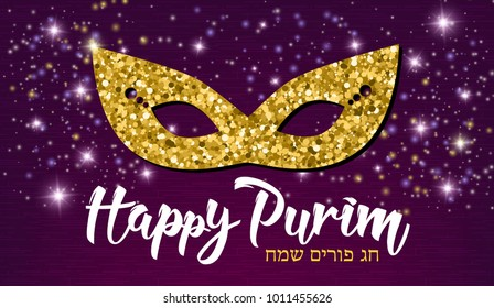Happy Purim, jewish celebration party invitation (Happy Purim in Hebrew). Carnival mask made of gold glitter, sparkles and calligraphic text on trendy purple background.