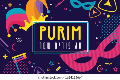 Happy Purim. Jewish holiday background and Carnival funfair banner with Carnival masks and traditional Jewish items. happy Purim in Hebrew