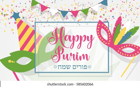 Happy Purim, jewish holiday background (happy purim in Hebrew). Carnival masks, confetti, garlands and frame with calligraphic text.