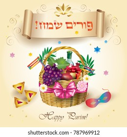Happy purim jewish holiday greeting card with traditional purim symbols, noisemaker, masque, gragger, hamantaschen cookies, crown, star of david, festival decoration, carnival vector illustration sign