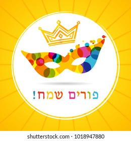 Happy purim lettering hebrew text card. Vector illustration of jewish holiday Purim with gold facet crown and colorful carnival mask