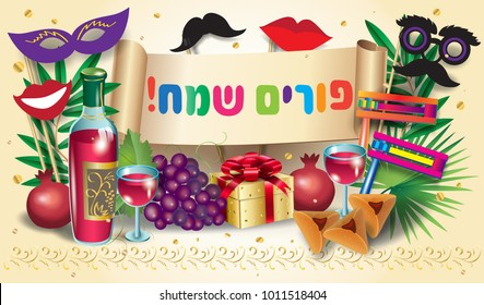 Happy Purim! translate from hebrew, jewish holiday purim festival sign with traditional symbols noisemaker grogger, ratchet, hamantaschen cookies, masque, gifts, star david vector greeting card Israel