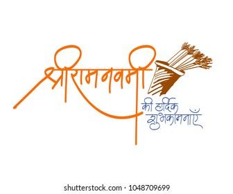 Happy Ram Navmi