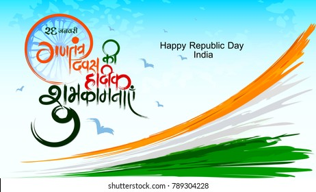 "'Happy republic day India' artificial calligraphy in hindi "" 26 janwari Gantantr diwas ki hardik shubhkamnayen"