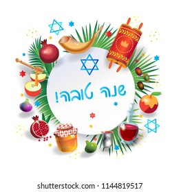 "Happy Rosh Hashanah Hebrew Text ""shana tova"" Jewish New Year Holiday symbols greeting card. Torah, Honey and apple, shofar, pomegranate, star of David, Rosh hashana traditional fruits autumn, sukkot"