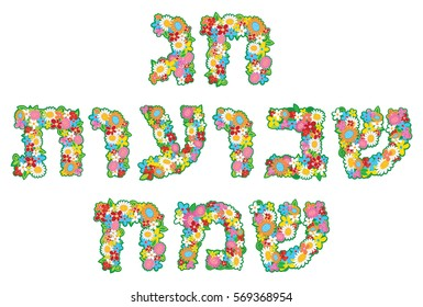 Happy Shavuot banner on Hebrew - floral design of Hebrew alphabet letters.Text:Happy Shavuot. Vector text Isolated on white baskground, EPS 10, for poster,roll up, greeting card, invitation or banner.