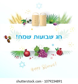 Happy Shavuot - Hebrew text, Jewish Holiday greeting card, torah, traditional seven species fruits, barley, wheat, figs, grape, date palm fruit, olives, pomegranate vector, Pentecost, Israel festival