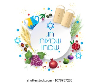 Happy Shavuot Holiday - hebrew text, Jewish Holiday greeting card Israel Jerusalem festival banner design with traditional shavuot seven symbols.