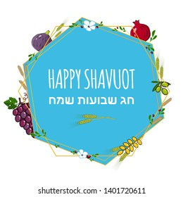 Happy Shavuot Jewish holiday concept with traditional fruits and crops. Vector Frame illustration. Text in Hebrew Happy Shavuot