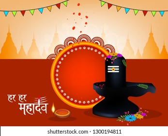 Happy Shivratri, Vector Illustration of Shiv Ling /shrine on religious decorative  background with text and worship elements .