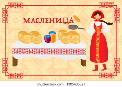 Happy Shrovetide Maslenitsa. Russian traditional spring festival shrove Tuesday poster, banner. Girl bakes pancakes at Shrovetide