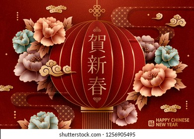 Happy Spring Festival and fortune written in Chinese character on red lantern, Holiday greeting card