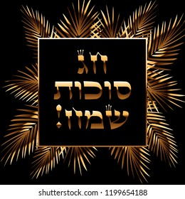 Happy Sukkot Holiday! Hebrew translate: Happy Sukkot Holiday. Jewish traditional four species for Jewish Holiday Rosh Hashanah. Vector Judaica style Vintage Luxury gold Succot greeting card