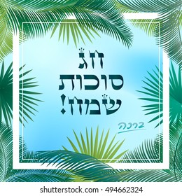 Happy Sukkot Holiday. Hebrew translate: Happy Sukkot Holiday. Jewish Holiday Sukkot. Vector Jewish new year. Autumn Fest. Rosh Hashana Israel Sukkah. Palm tree leaves frame. Sukkot, Shofar, Sukkah.