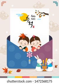 Happy Thanksgiving Day in Korea. Traditional Hanbok children's characters and greeting cards. Rich harvest and Happy Chuseok, Korean translation.
