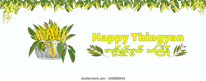 Happy Thingyan, Myanmar Water Festival, Illustration of papilionoideae flower,