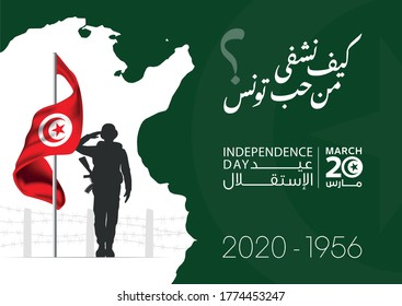 Happy Tunisia Independence Day 20 March, Inscription in Arabic: Tunisia is free. Greeting card with Tunisia flag, national day, celebration festival - Vector