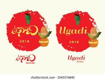 Happy Ugadi design unit vintage vector