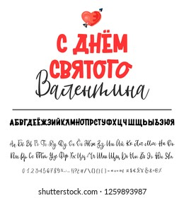 Happy Valentine's Day written in Russian. Bold Russian font, Cyrillic handwriting. Heart and arrow flat style icon
