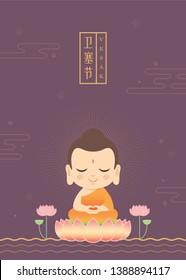 Happy vesak day or buddha purnima. Cute cartoon Lord Buddha meditating on lotus in flat vector illustration. (caption: Vesak day)