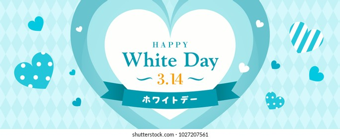 "Happy White Day Banner Vector illustration. Cute Hearts on blue pattern background. Japanese Translation: "" White day"""