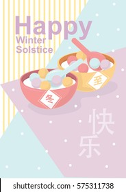 Happy winter solstice poster design (Translation: happy in English) / Traditional food vector art/ Brochure cover design with abstract background