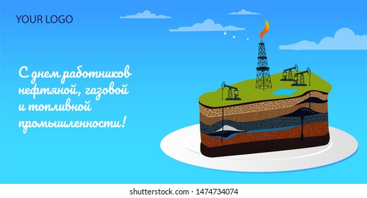 Happy workers of the oil, gas and fuel industry! - the lettering on  russian language - congratulation with professional russian holyday. A piece of cake from a geological section. Greeting card.